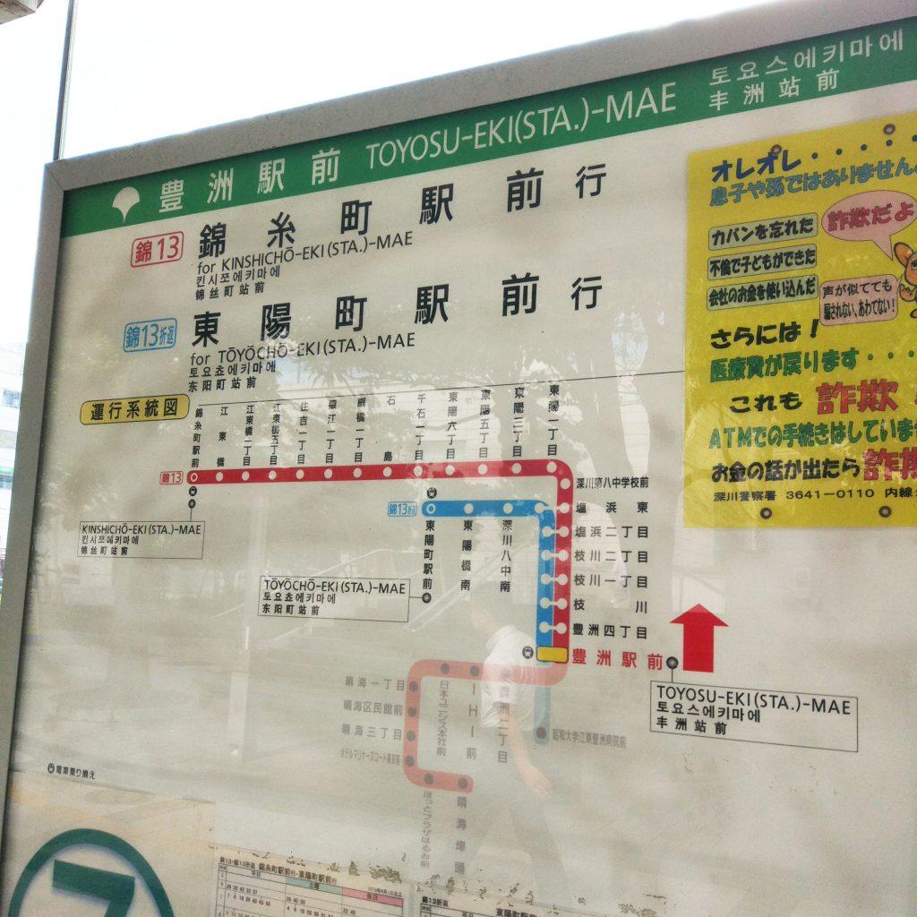 錦糸町までの経路