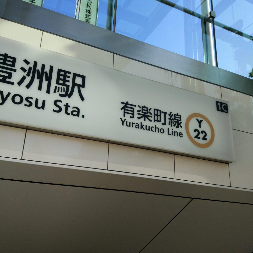 豊洲駅 スターバックス