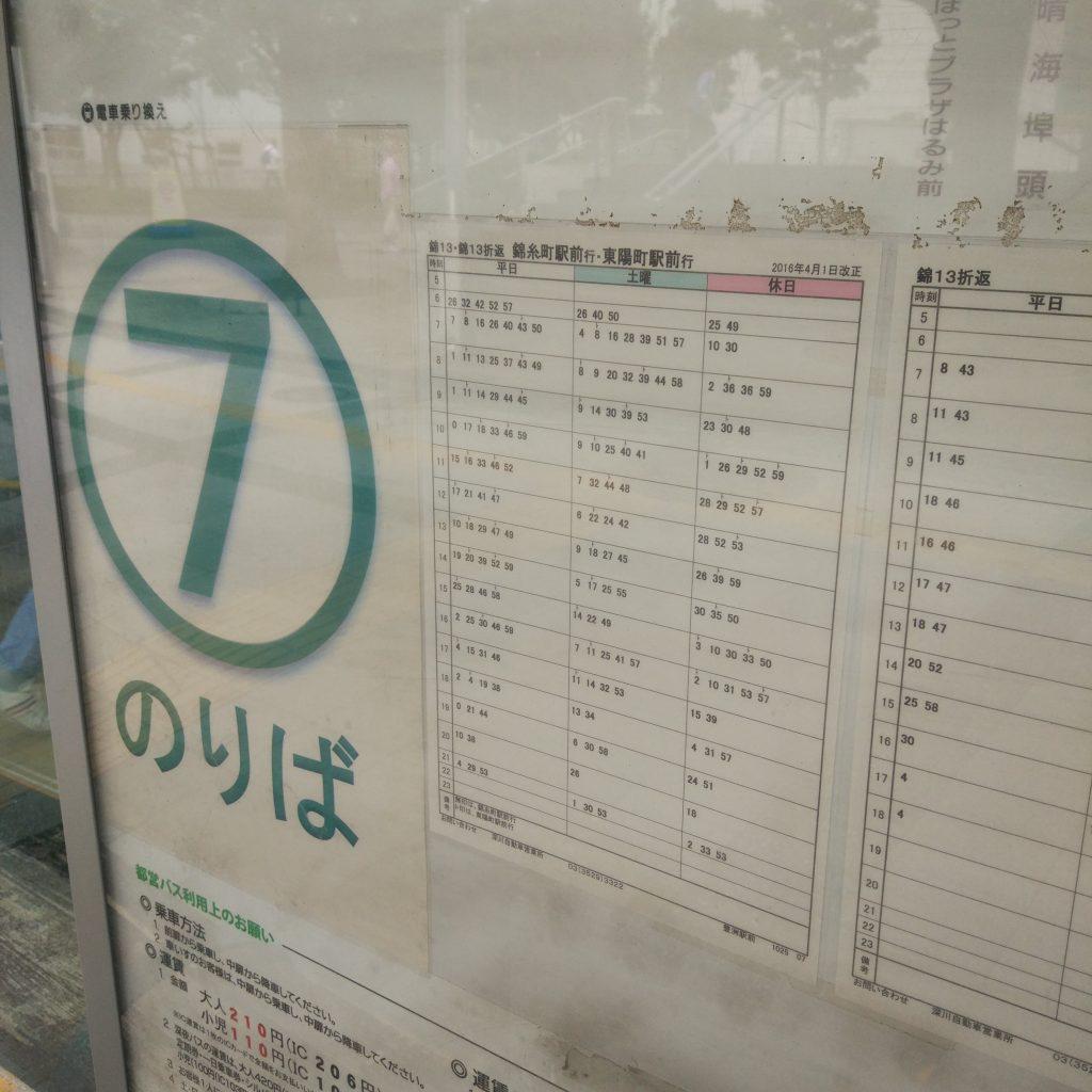 錦糸町行きの時刻表