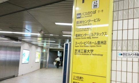 豊洲駅3番出口