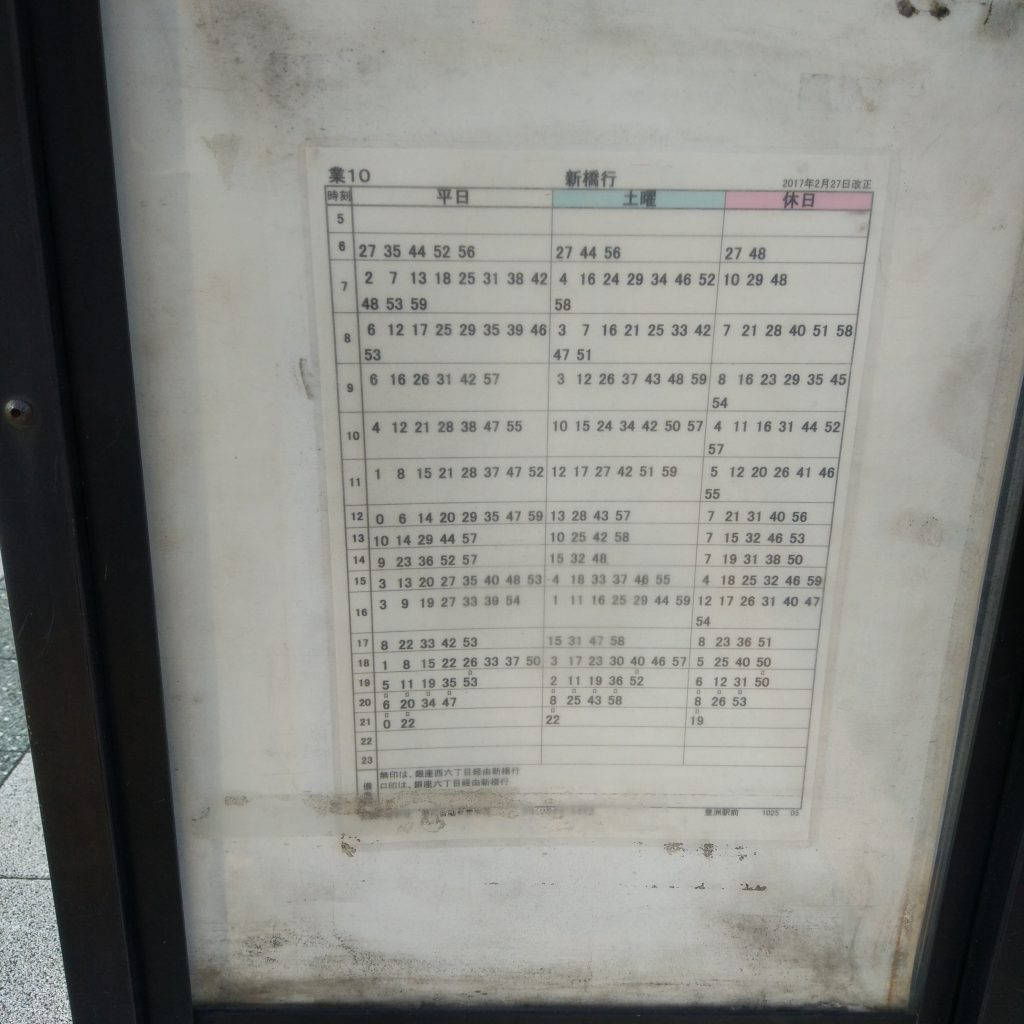 新橋行 時刻表