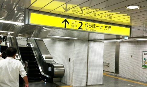 豊洲駅2番出口