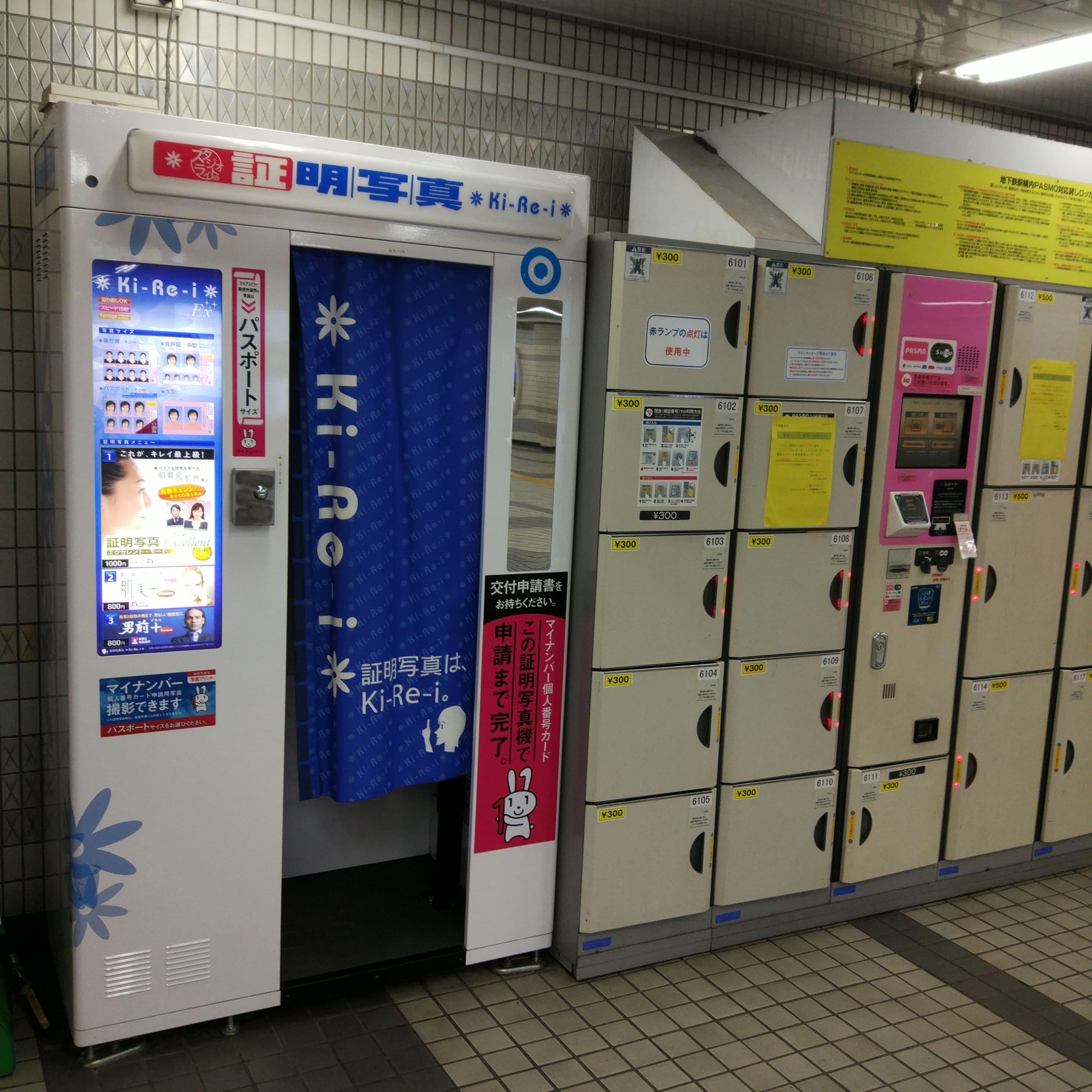 豊洲駅 証明写真