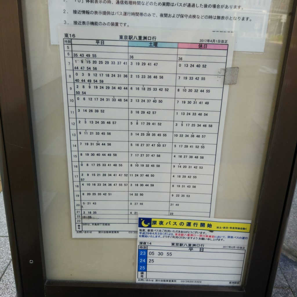 東京駅行きの時刻表